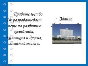 Правительство РФ разрабатывает меры по развитию хозяйства, культуры и других