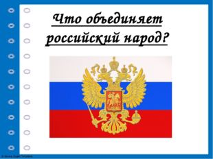Что объединяет российский народ? © Фокина Лидия Петровна