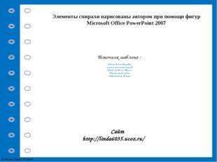 Элементы спирали нарисованы автором при помощи фигур Microsoft Office PowerPo