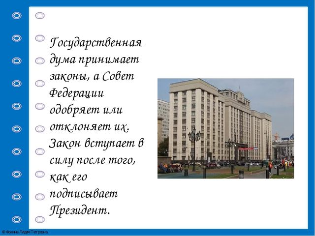 Государственная дума принимает законы, а Совет Федерации одобряет или отклон...