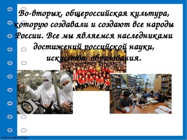 Во-вторых, общероссийская культура, которую создавали и создают все народы Ро...
