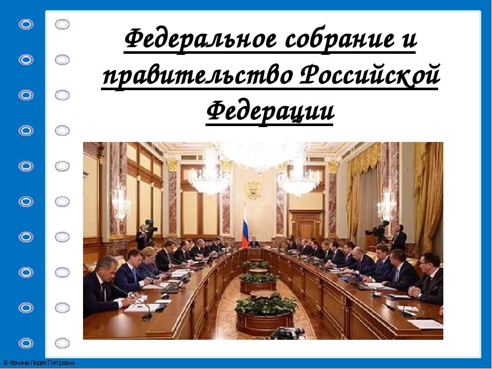 Федеральное собрание и правительство Российской Федерации © Фокина Лидия Петр...