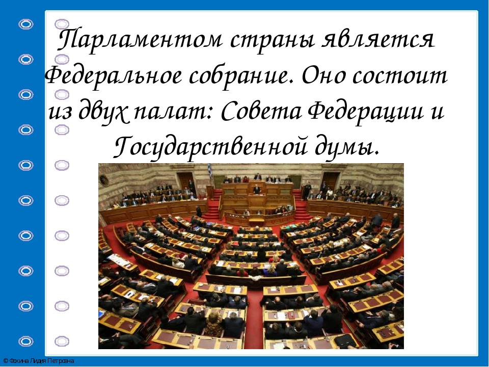 Парламентом страны является Федеральное собрание. Оно состоит из двух палат:...