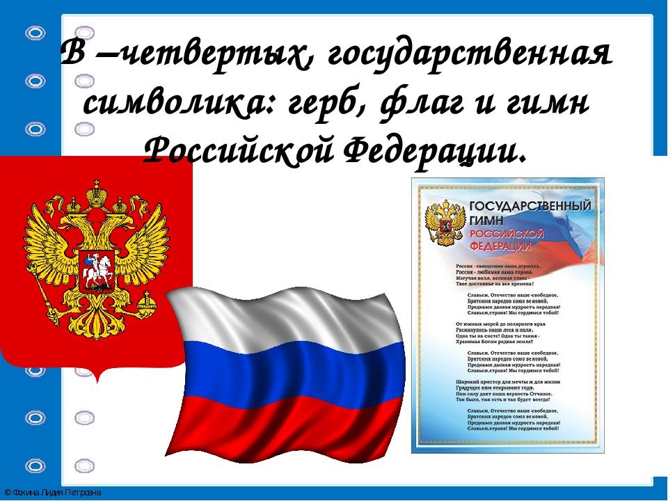 В –четвертых, государственная символика: герб, флаг и гимн Российской Федерац...