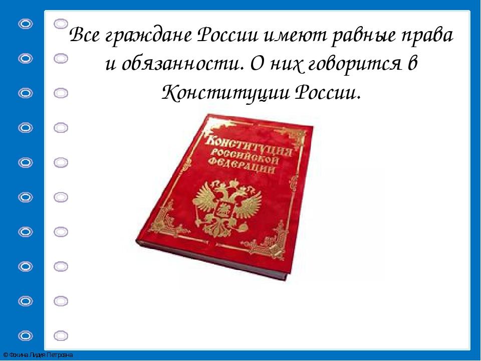 Все граждане России имеют равные права и обязанности. О них говорится в Конст...