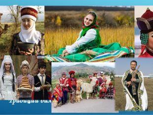 Традиции валяния шерсти у народов азиатской части России Традиции валяния шер