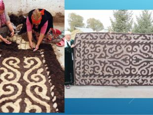 В Киргизии сваляный в однородное полотно войлок называют кийиз. Для его изго