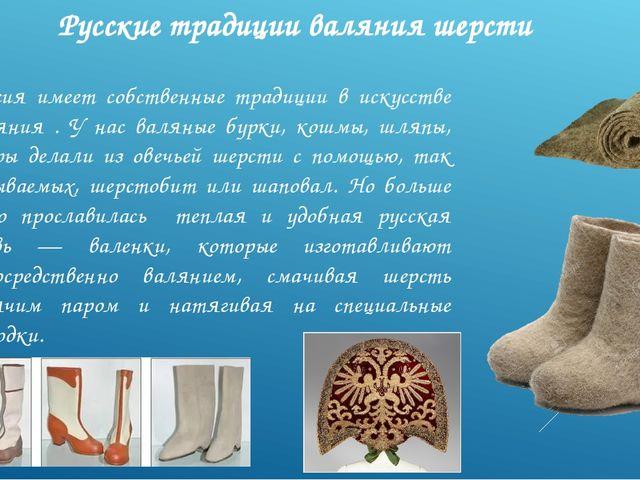Русские традиции валяния шерсти  Россия имеет собственные традиции в искусст...