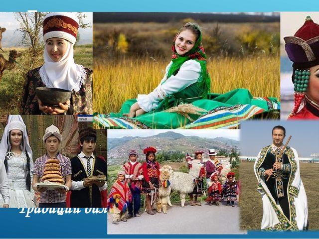 Традиции валяния шерсти у народов азиатской части России Традиции валяния шер...