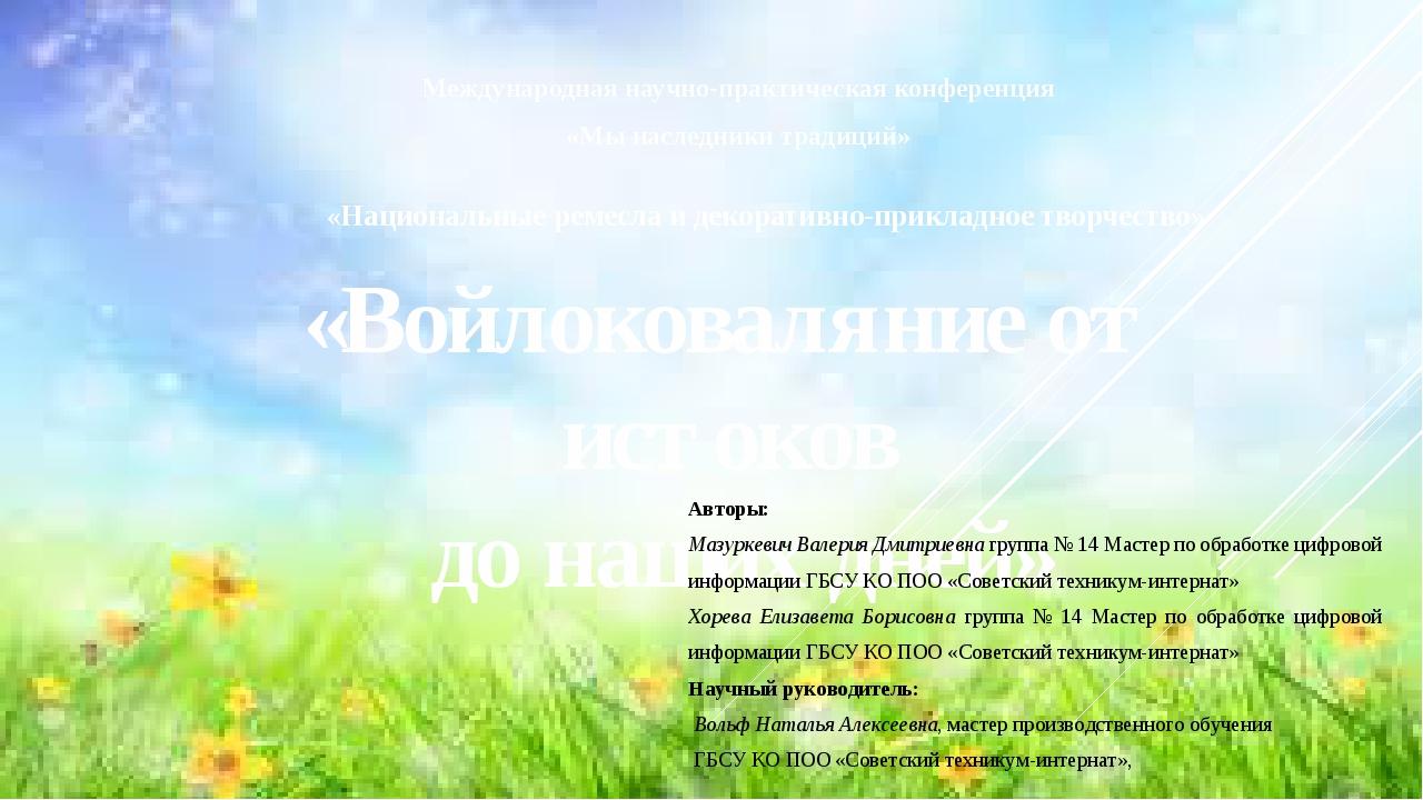 Международная научно-практическая конференция «Мы наследники традиций» «Наци...