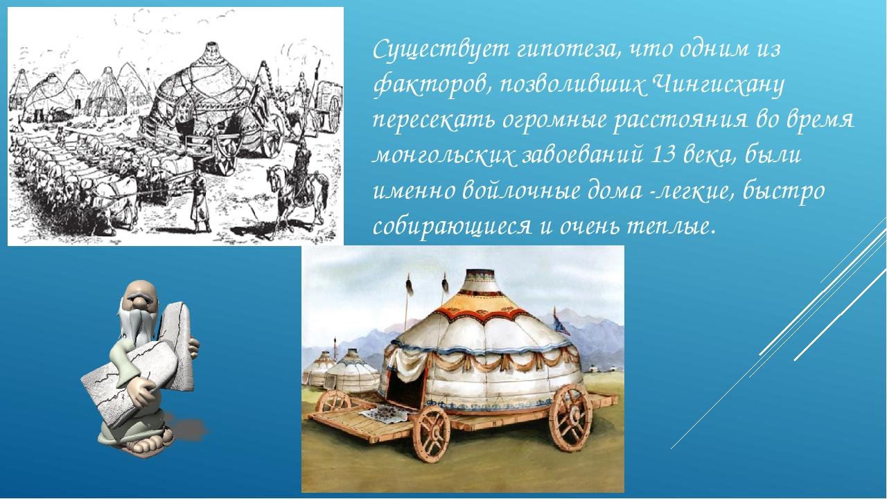 Существует гипотеза, что одним из факторов, позволивших Чингисхану пересекать...