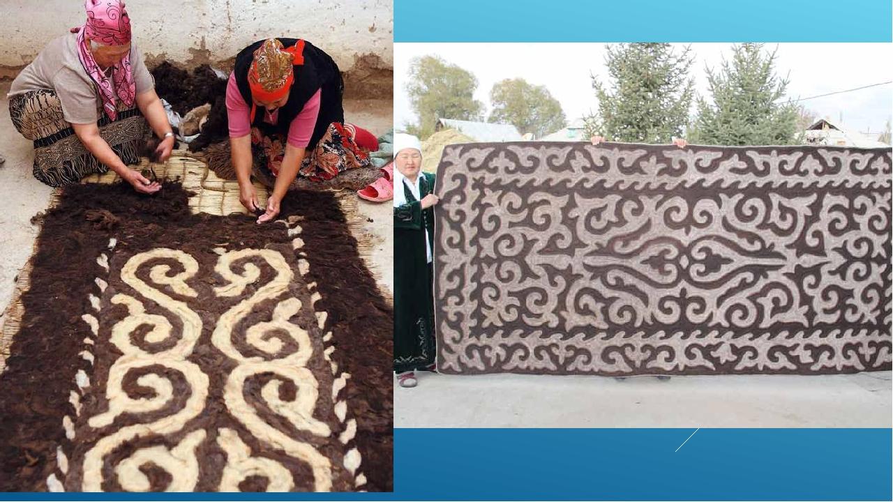 В Киргизии сваляный в однородное полотно войлок называют кийиз. Для его изго...