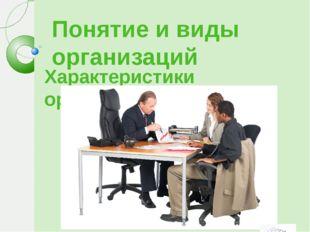 Понятие и виды организаций Характеристики организаций
