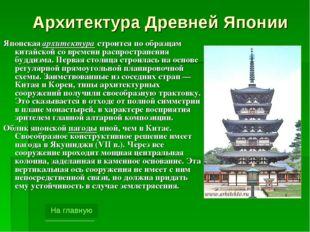 Архитектура Древней Японии Японская архитектура строится по образцам китайско