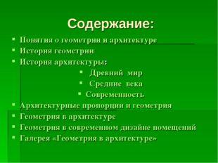 Содержание: Понятия о геометрии и архитектуре История геометрии История архит
