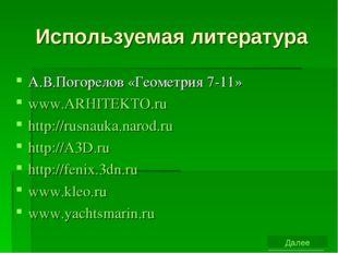 Используемая литература А.В.Погорелов «Геометрия 7-11» www.ARHITEKTO.ru http:
