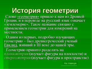 История геометрии Слово «геометрия» пришло к нам из Древней Греции, и в перев