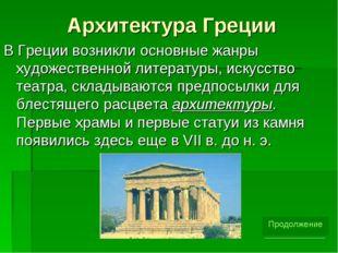 Архитектура Греции В Греции возникли основные жанры художественной литературы