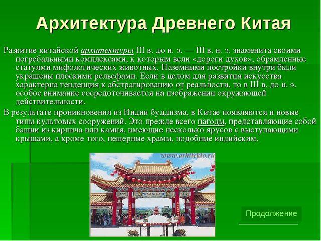 Архитектура Древнего Китая Развитие китайской архитектуры III в. до н. э. — I...
