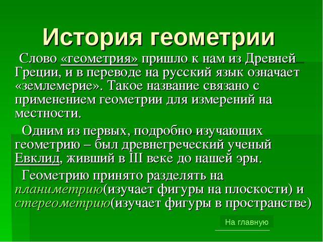 История геометрии Слово «геометрия» пришло к нам из Древней Греции, и в перев...
