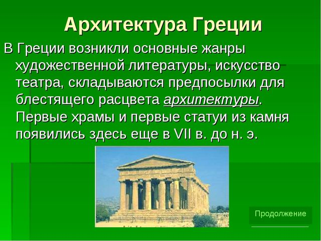Архитектура Греции В Греции возникли основные жанры художественной литературы...