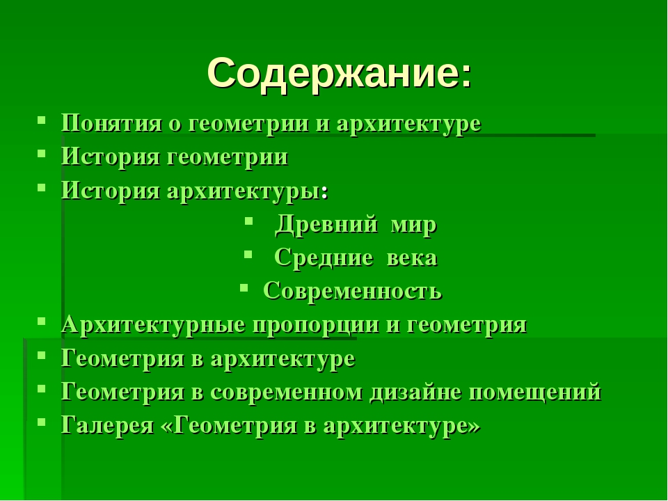 Содержание: Понятия о геометрии и архитектуре История геометрии История архит...
