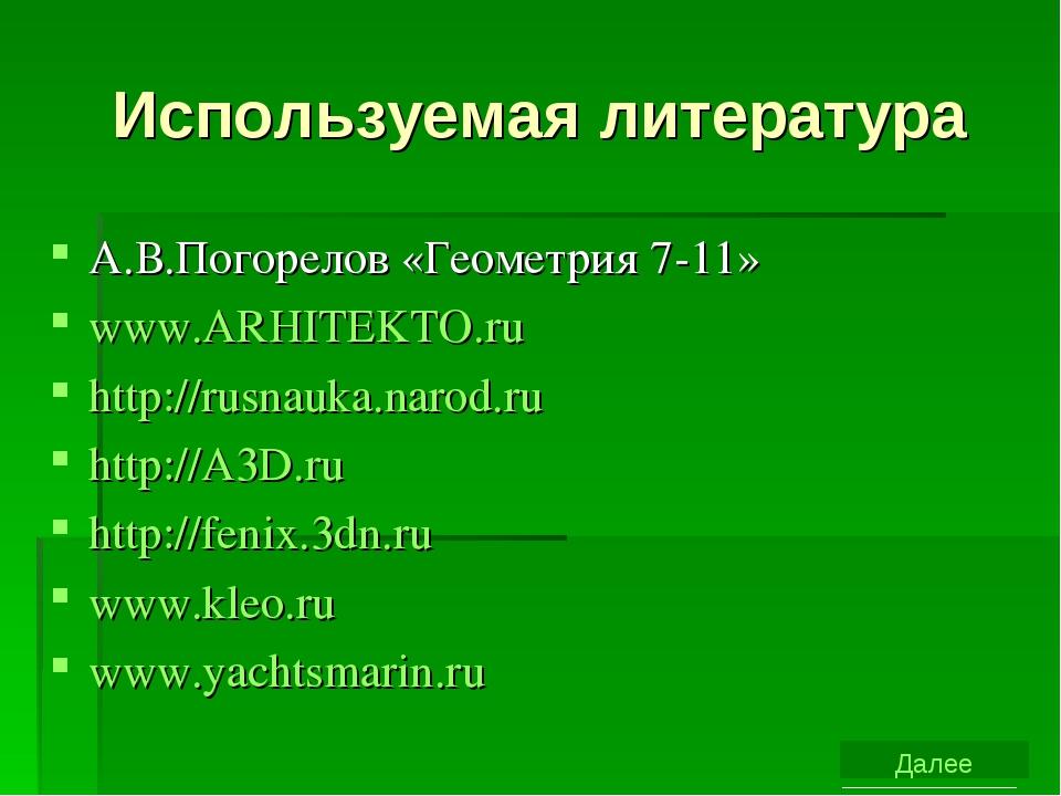 Используемая литература А.В.Погорелов «Геометрия 7-11» www.ARHITEKTO.ru http:...