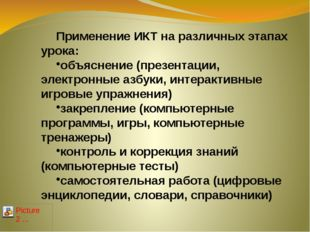 Применение ИКТ на различных этапах урока: объяснение (презентации, электрон