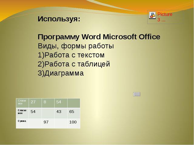 Используя: Программу Word Microsoft Office Виды, формы работы 1)Работа с текс...