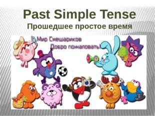 Past Simple Tense Прошедшее простое время