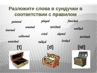 Разложите слова в сундучки в соответствии с правилом