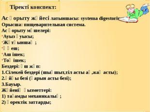 Ас қорыту жүйесі латыншасы: systema digestorium, Орысша: пищеварительная сис