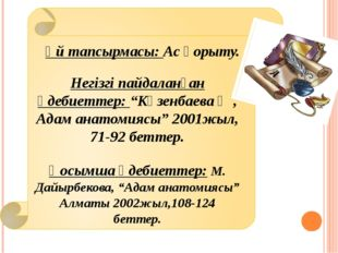 """Негізгі пайдаланған әдебиеттер: """"Күзенбаева Ә , Адам анатомиясы"""" 2001жыл, 71"""