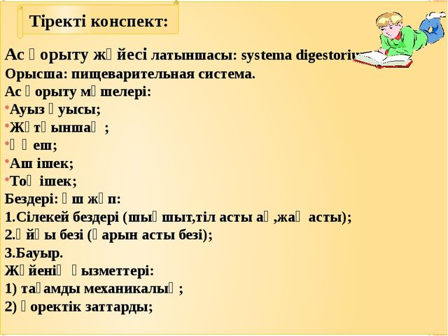 Ас қорыту жүйесі латыншасы: systema digestorium, Орысша: пищеварительная сис...