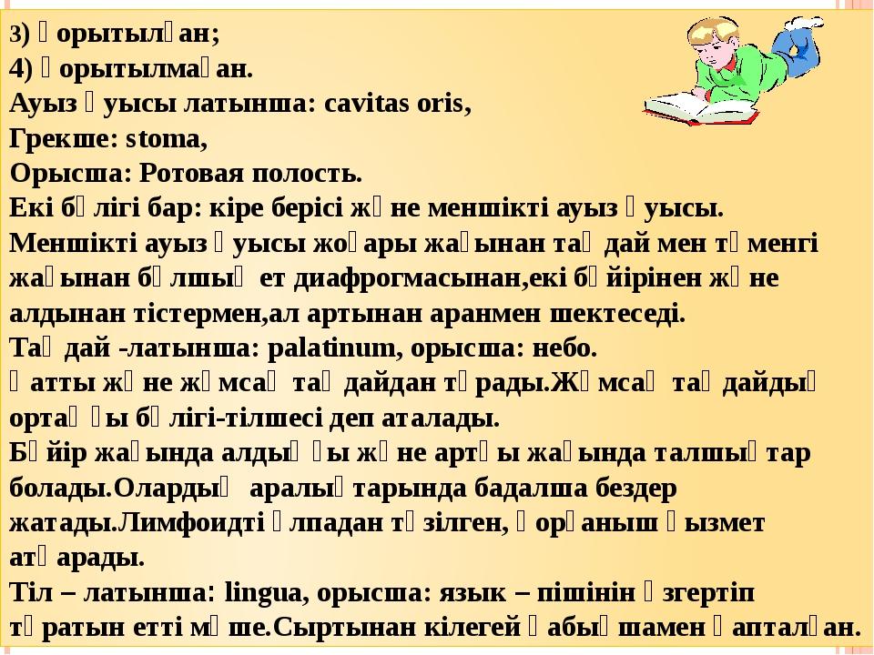 3) қорытылған; 4) қорытылмаған. Ауыз қуысы латынша: cavitas oris, Грекше: sto...