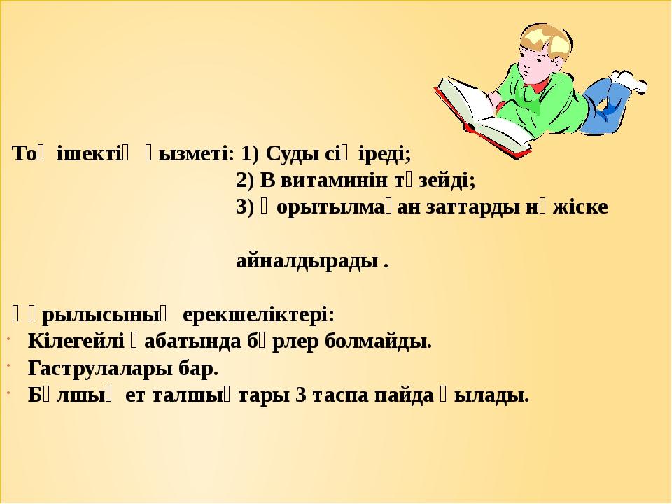 Тоқ ішектің қызметі: 1) Суды сіңіреді; 2) В витаминін түзейді; 3) Қорытылмағ...