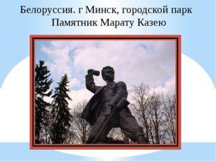 Белоруссия. г Минск, городской парк Памятник Марату Казею