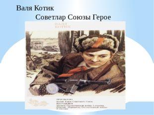 Валя Котик Советлар Союзы Герое