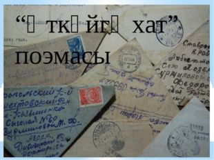 """Әткәйгә хат"" поэмасы"
