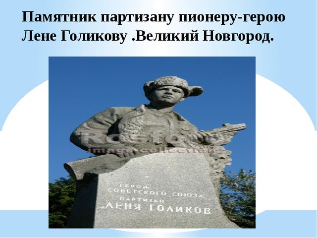 Памятник партизану пионеру-герою Лене Голикову .Великий Новгород.