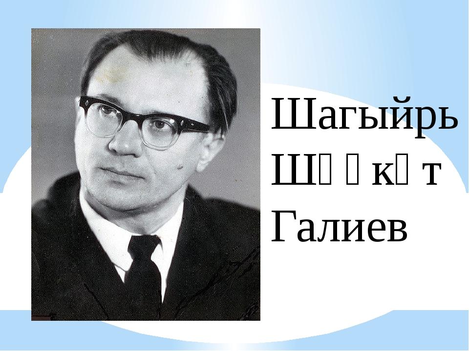 Шагыйрь Шәүкәт Галиев