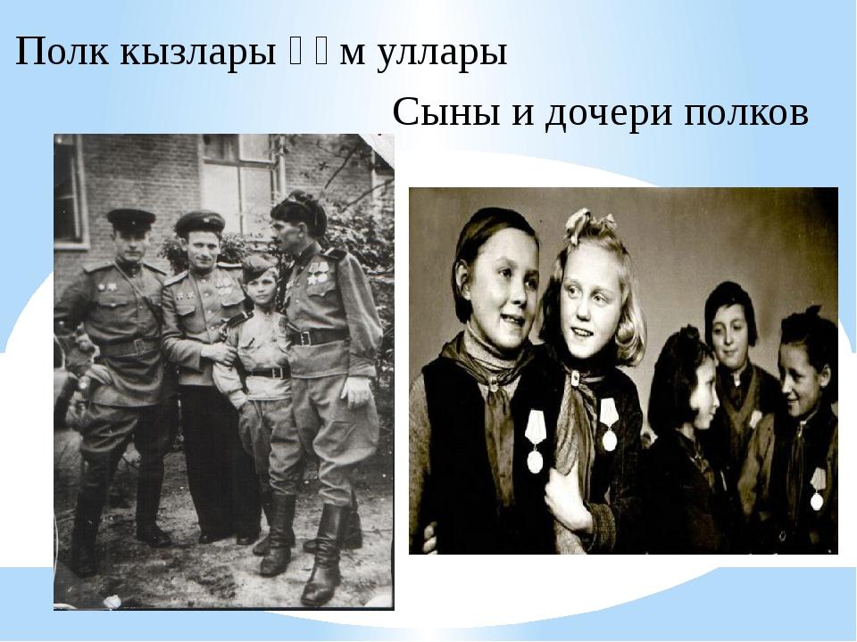 Полк кызлары һәм уллары Сыны и дочери полков