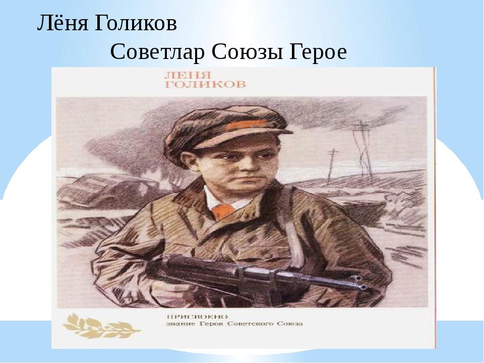 Лёня Голиков Советлар Союзы Герое