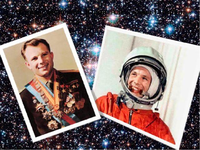 Первый космонавт Юрий Алексеевич Гагарин.