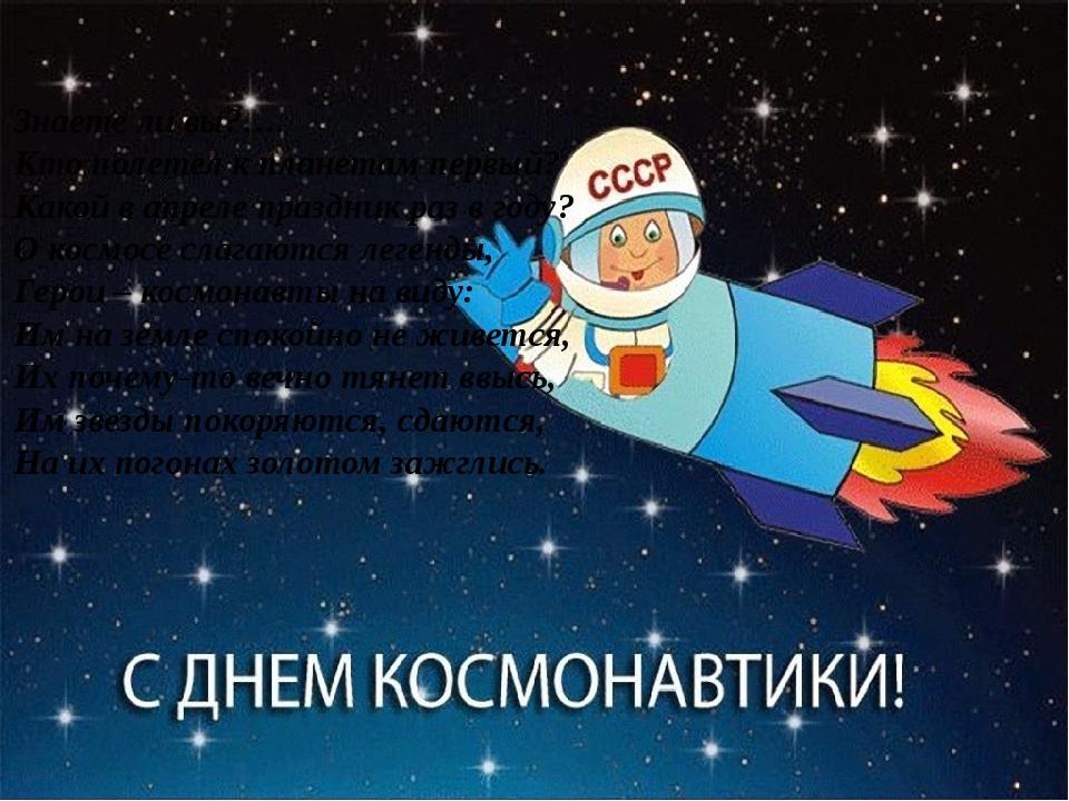 Знаете ли вы?…. Кто полетел к планетам первый? Какой в апреле праздник раз в...