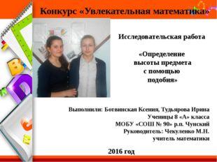Выполнили: Ботвинская Ксения, Тудьярова Ирина Ученицы 8 «А» класса МОБУ «СОШ