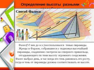 Определение высоты разными способами Фалес(VI век до н.э.) воспользовался тен