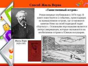 Жюль Верн 1828-1905 «Таинственный остров» Роман впервые опубликован в 1874 го