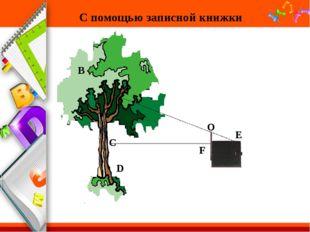 С помощью записной книжки B C D С F O E