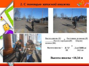 2. С помощью записной книжки Высота школы (Х) Расстояние до школы (Р) Высоту